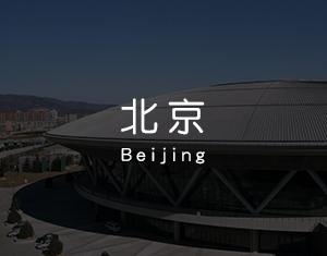 北京市工程案例