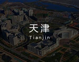 天津市工程案例