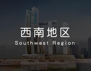 西南地区工程案例