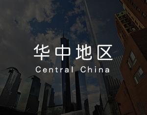 华中地区工程案例