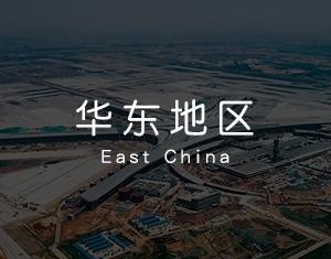 华东地区工程案例