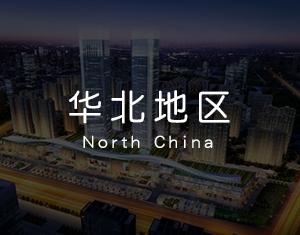 华北地区工程业绩